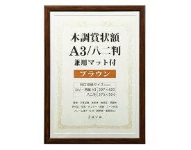 万丈 VANJOH 木調賞状額 WSJ-A3-BR