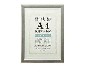 万丈 VANJOH 賞状額 SJ-A4-SL