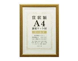 万丈 VANJOH 賞状額 SJ-A4-GD