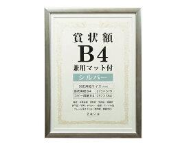 万丈 VANJOH 賞状額 SJ-B4-SL