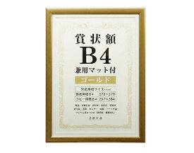 万丈 VANJOH 賞状額 SJ-B4-GD