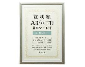 万丈 VANJOH 賞状額 SJ-A3-SL