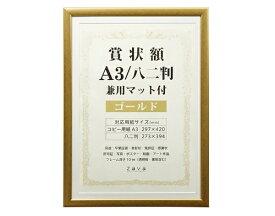 万丈 VANJOH 賞状額 SJ-A3-GD