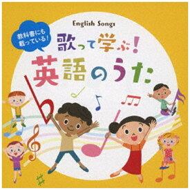 ビクターエンタテインメント Victor Entertainment (童謡/唱歌)/ 教科書にも載っている!歌って学ぶ!英語のうた【CD】