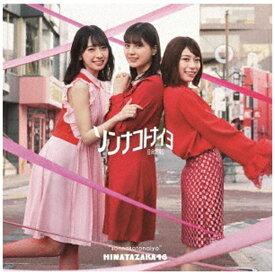 ソニーミュージックマーケティング 日向坂46/ ソンナコトナイヨ CD+Blu-ray盤 Type-A【CD】