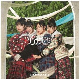 ソニーミュージックマーケティング 日向坂46/ ソンナコトナイヨ CD+Blu-ray盤 Type-C【CD】