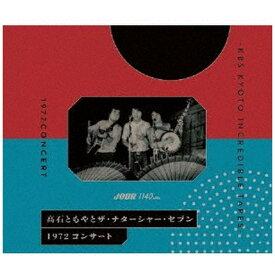 ディスクユニオン disk union 高石ともやとザ・ナターシャ・セブン/ 1972 コンサート-KBS KYOTO INCREDIBLE TAPES-【CD】 【代金引換配送不可】
