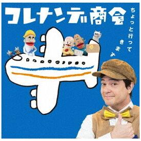 ソニーミュージックマーケティング (V.A.)/ NHKコレナンデ商会 ちょっと行ってきます【CD】