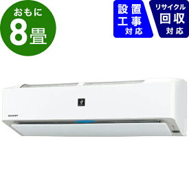 シャープ SHARP エアコン 8畳 AY-L25H-W エアコン 2020年 L-Hシリーズ ホワイト系 [おもに8畳用 /100V]