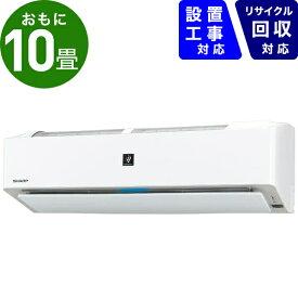 シャープ SHARP エアコン 10畳 AY-L28H-W エアコン 2020年 L-Hシリーズ ホワイト系 [おもに10畳用 /100V][省エネ家電]