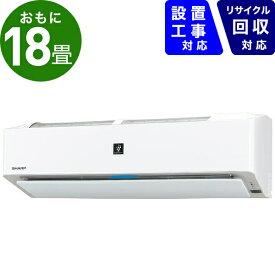シャープ SHARP AY-L56H2-W エアコン 2020年 L-Hシリーズ ホワイト系 [おもに18畳用 /200V][省エネ家電]