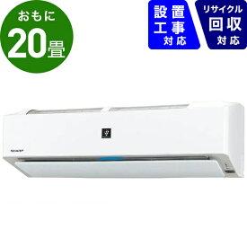 シャープ SHARP AY-L63H2-W エアコン 2020年 L-Hシリーズ ホワイト系 [おもに20畳用 /200V][省エネ家電]