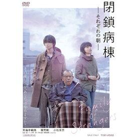 東映ビデオ Toei video 閉鎖病棟—それぞれの朝—【DVD】