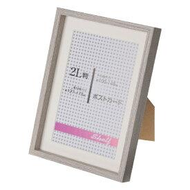 エツミ ETSUMI E5593 フォトフレーム シェルフ 2L/PC グレー