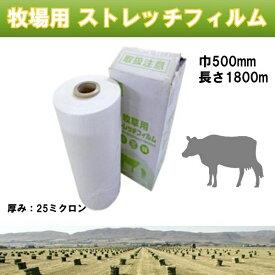 シンセイ Shinsei シンセイ 牧草用ストレッチフィルム (サイレージフィルム)20μ シンセイ