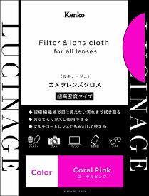 ケンコー・トキナー KenkoTokina LUCINAGE(ルキナージュ) カメラレンズクロス 超高密度タイプ 27×27cm コーラルピンク KCA-LGCP