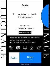 ケンコー・トキナー KenkoTokina LUCINAGE(ルキナージュ) カメラレンズクロス 超高密度タイプ 27×27cm ブルー KCA-LGBL