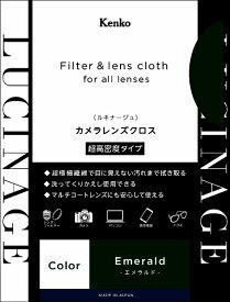ケンコー・トキナー KenkoTokina LUCINAGE(ルキナージュ) カメラレンズクロス 超高密度タイプ 27×27cm エメラルド KCA-LGEM