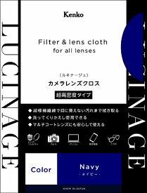 ケンコー・トキナー KenkoTokina LUCINAGE(ルキナージュ) カメラレンズクロス 超高密度タイプ 27×27cm ネイビー KCA-LGNV