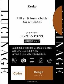 ケンコー・トキナー KenkoTokina LUCINAGE(ルキナージュ) カメラレンズクロス 超高密度タイプ 27×27cm ベージュ KCA-LGBG