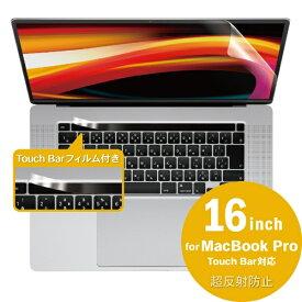 エレコム ELECOM MacBook Pro 16インチ(2019)用 超反射防止フィルム ブルーライトカットタイプ EF-MBP16FLBLKB [対応機種:MacBook Pro 16インチ (2019対応)。 ※2020年2月時点での情報です。]