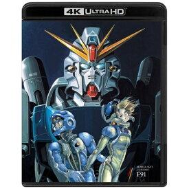 【2020年06月24日発売】 バンダイビジュアル 機動戦士ガンダムF91 4KリマスターBOX(4K ULTRA HD Blu-ray&Blu-ray Disc 2枚組) 特装限定版【Ultra HD ブルーレイソフト】
