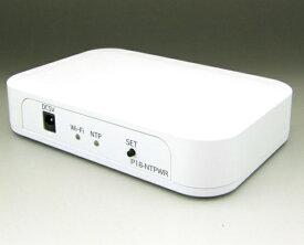 共立プロダクツ Wi-Fi式 電波時計用リピータ P18-NTPWR