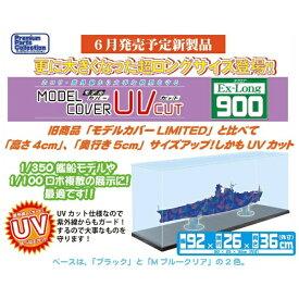 ホビーベースイエローサブマリン HOBBY BASE Yellow Submarine モデルカバーUVカット Ex-Long900 Mブルークリア