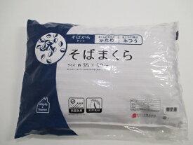 モリシタ MORISHITA シンプルホームソバ枕