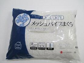 モリシタ MORISHITA シンプルホームパイプ枕