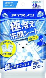 白元アース アイスノン 極冷え洗顔シート 20枚×2個 〔冷却・冷感用品〕 アイスノン