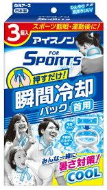 白元 アイスノン ForSports 瞬間冷却パック首元用 徳用 3個(3個) 〔冷却・冷感用品〕 アイスノン