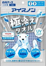 白元 アイスノン 極冷えタオル 1枚(1枚) 〔冷却・冷感用品〕 アイスノン