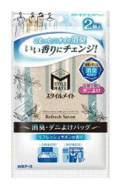 白元 スタイルメイト消臭・ダニよけバッグ フレッシュサボンの香り2個 〔防虫剤〕 スタイルメイト