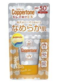 大正製薬 Taisho Coppertone(コパトーン)パーフェクトUVカットキレイ魅せなめらか肌(40g)SPF50+[日焼け止め]
