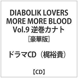 インディーズ (ドラマCD)/ DIABOLIK LOVERS MORE, MORE BLOOD Vol.9 逆巻カナト CV:梶 裕貴 豪華版【CD】