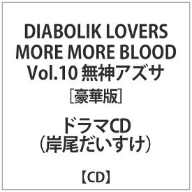 【2020年09月23日発売】 インディーズ (ドラマCD)/ DIABOLIK LOVERS MORE, MORE BLOOD Vol.10 無神アズサ CV:岸尾だいすけ 豪華版【CD】