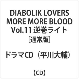 【2020年10月28日発売】 インディーズ (ドラマCD)/ DIABOLIK LOVERS MORE, MORE BLOOD Vol.11 逆巻ライト CV:平川大輔 通常版【CD】