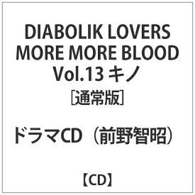 【2020年12月23日発売】 インディーズ (ドラマCD)/ DIABOLIK LOVERS MORE, MORE BLOOD Vol.13 キノ CV:前野智昭 通常版【CD】