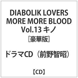 【2020年12月23日発売】 インディーズ (ドラマCD)/ DIABOLIK LOVERS MORE, MORE BLOOD Vol.13 キノ CV:前野智昭 豪華版【CD】