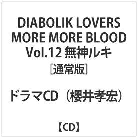 【2020年11月25日発売】 インディーズ (ドラマCD)/ DIABOLIK LOVERS MORE, MORE BLOOD Vol.12 無神ルキ CV:櫻井孝宏 通常版【CD】