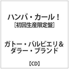 インディーズ ガトー・バルビエリ&ダラー・ブランド/ ハンバ・カール! 初回生産限定盤【CD】 【代金引換配送不可】