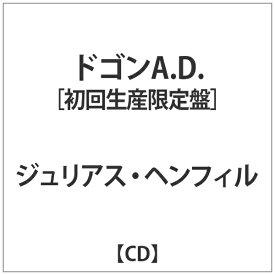 インディーズ ジュリアス・ヘンフィル/ ドゴンA.D. 初回生産限定盤【CD】 【代金引換配送不可】