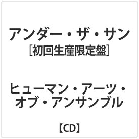 インディーズ ヒューマン・アーツ・オブ・アンサンブル/ アンダー・ザ・サン 初回生産限定盤【CD】 【代金引換配送不可】