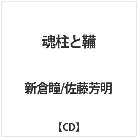 インディーズ 新倉瞳/佐藤芳明/ 魂柱と鞴【CD】