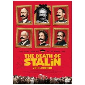 ハピネット Happinet スターリンの葬送狂騒曲【DVD】