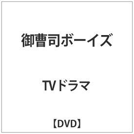 ハピネット Happinet 御曹司ボーイズ【DVD】