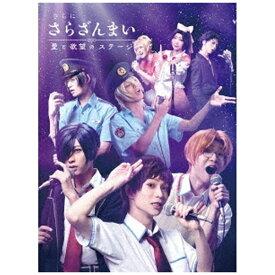 【2020年04月29日発売】 ソニーミュージックマーケティング さらに「さらざんまい」〜愛と欲望のステージ〜 完全生産限定版【ブルーレイ】