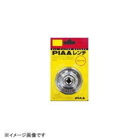 PIAA W65 カップ型オイルフィルターレンチ