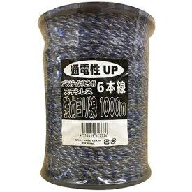 シンセイ Shinsei シンセイ 電気柵ロープ ステン3色(黒・青・白) 6線 シンセイ